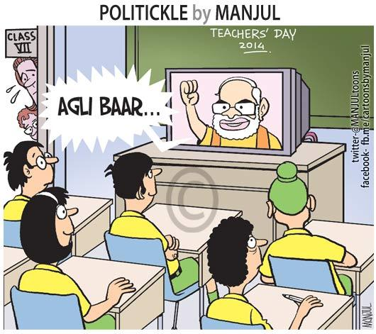 modi teacher's day
