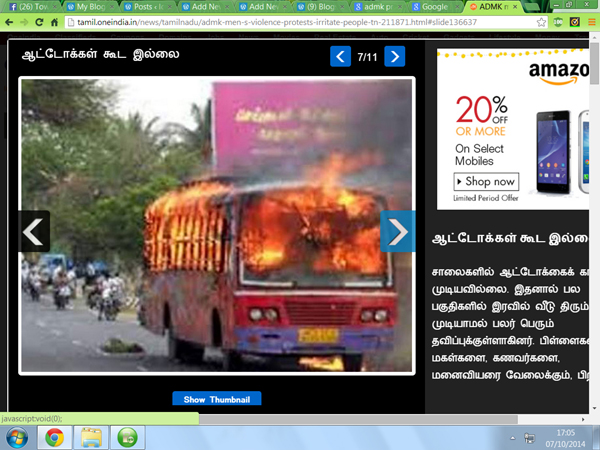 bus burnt admk protest