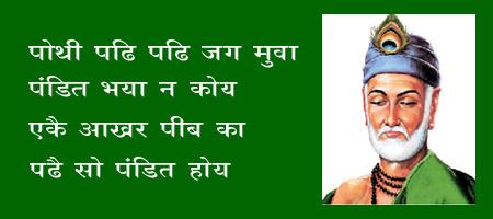 Kabir Das on Love