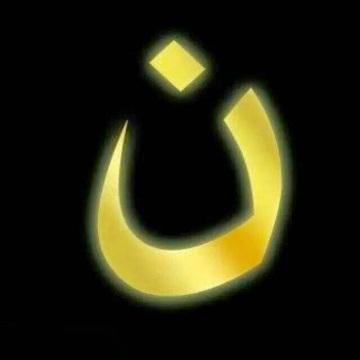 Arabic letter for Christian