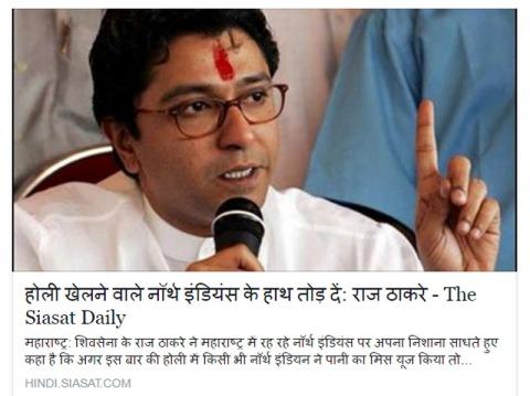 Raj Thakray says: Break hands
