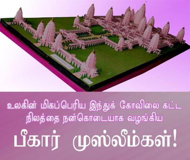 Largest Hindu temple, land by Muslims